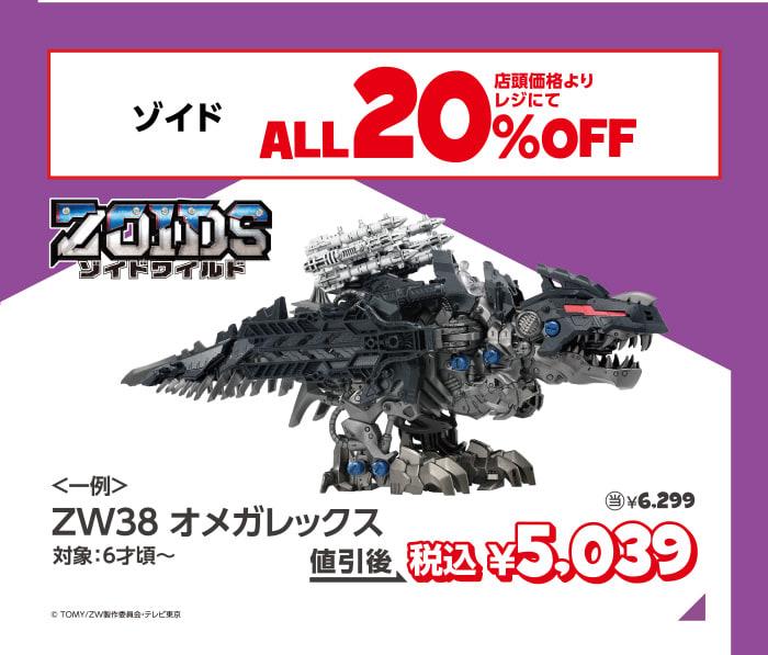 ゾイド 店頭価格よりレジにてALL20%OFF 一例ZW38 オメガレックス 対象:6才頃〜 値引後 税込¥5,039 (当)¥6,299