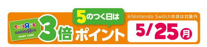 5のつく日は3倍ポイント 5/25月 ※Nintendo Switch本体は対象外