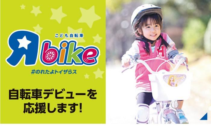 こども自転車#のれたよトイザらス 自転車デビューを応援します!