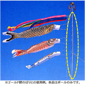 【鯉のぼり】ハイポール14号 7m用【送料無料】
