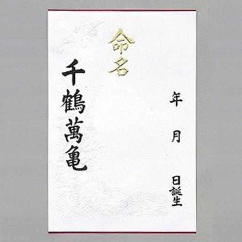 千鶴萬亀 命名用紙(大)