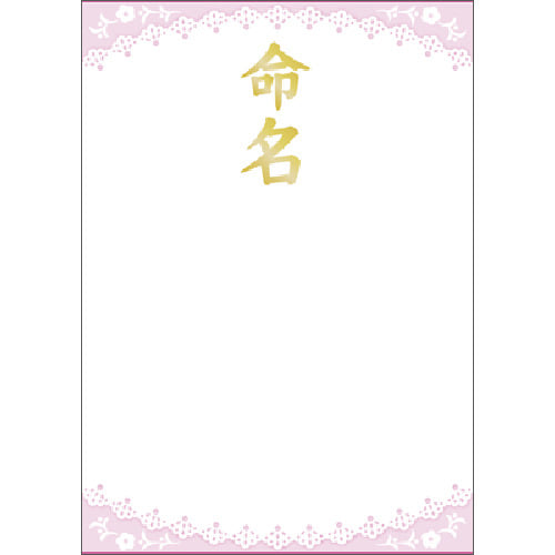 タカ印 命名用紙 ピンク