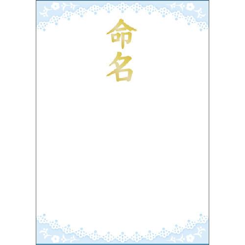 タカ印 命名用紙 ブルー