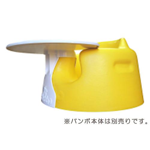バンボ プレートレイ【送料無料】