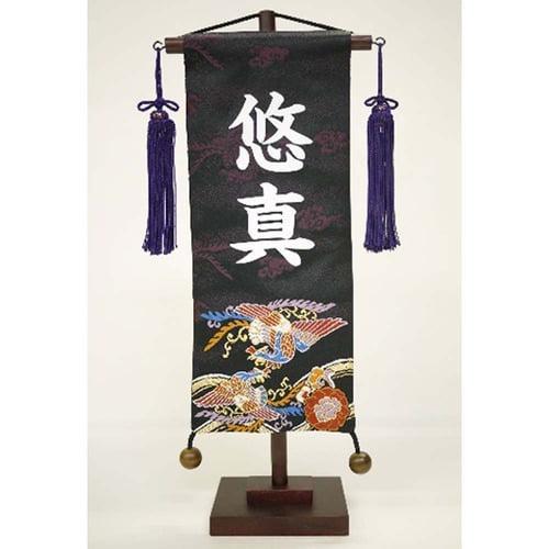 【五月人形】名前旗【送料無料】