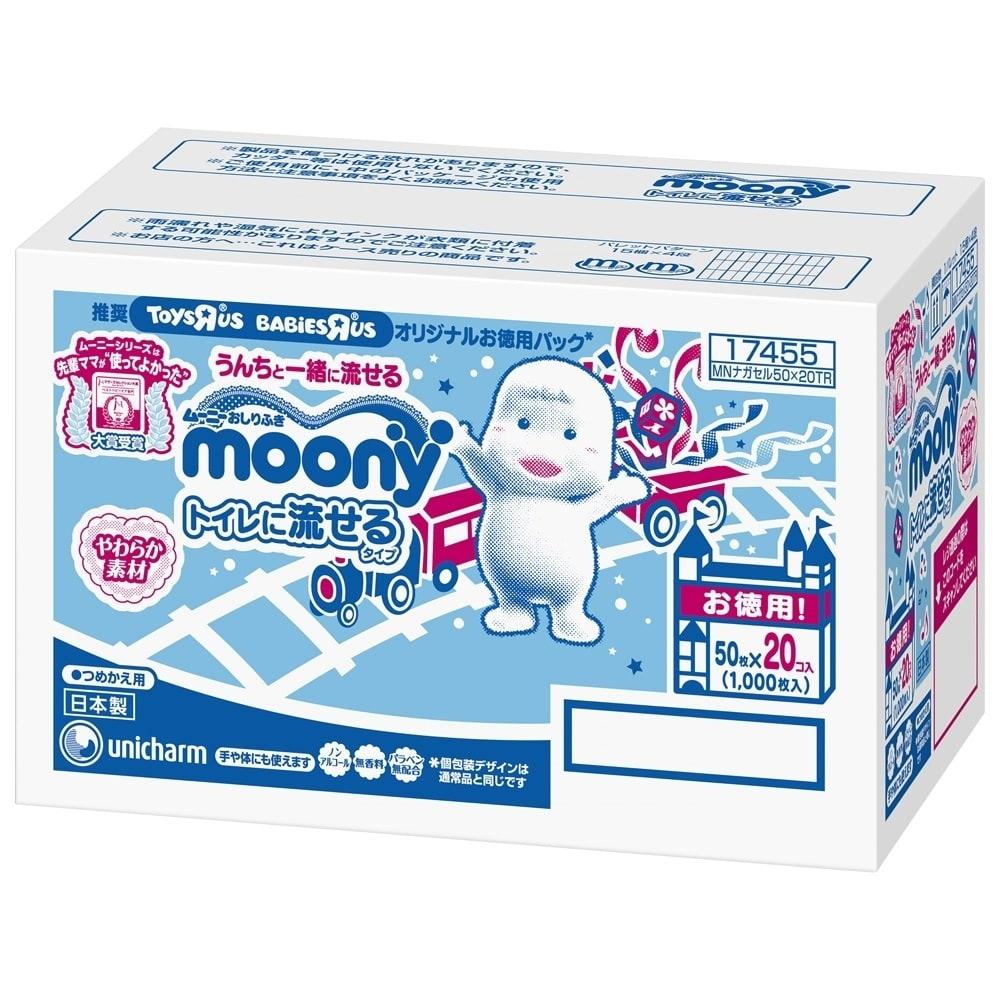 ムーニーおしりふき トイレに流せるやわらか素材 1000枚(詰め替え用 50枚x20個パック)