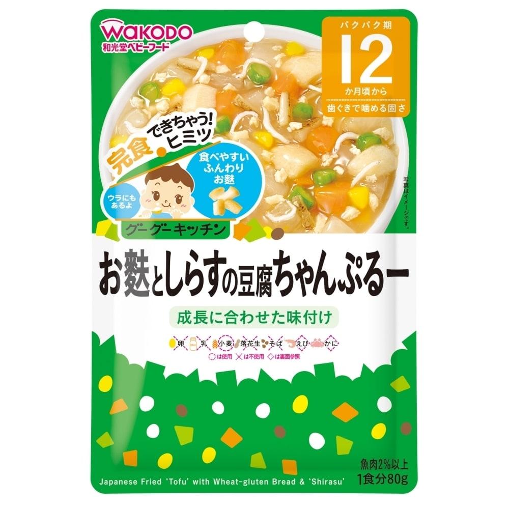 和光堂 グーグーキッチン お麩としらすの豆腐ちゃんぷるー 【12ヶ月~】