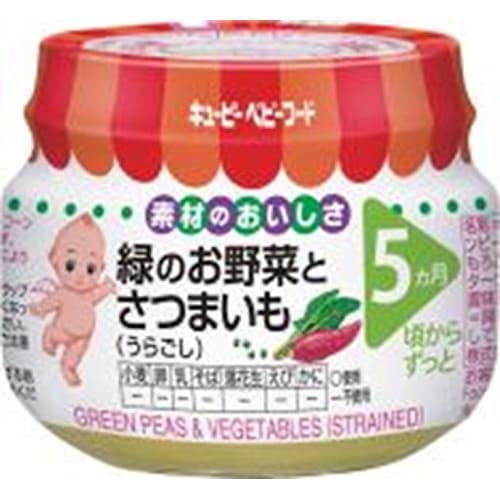 【キユーピー】 緑のお野菜とさつまいも(うらごし)