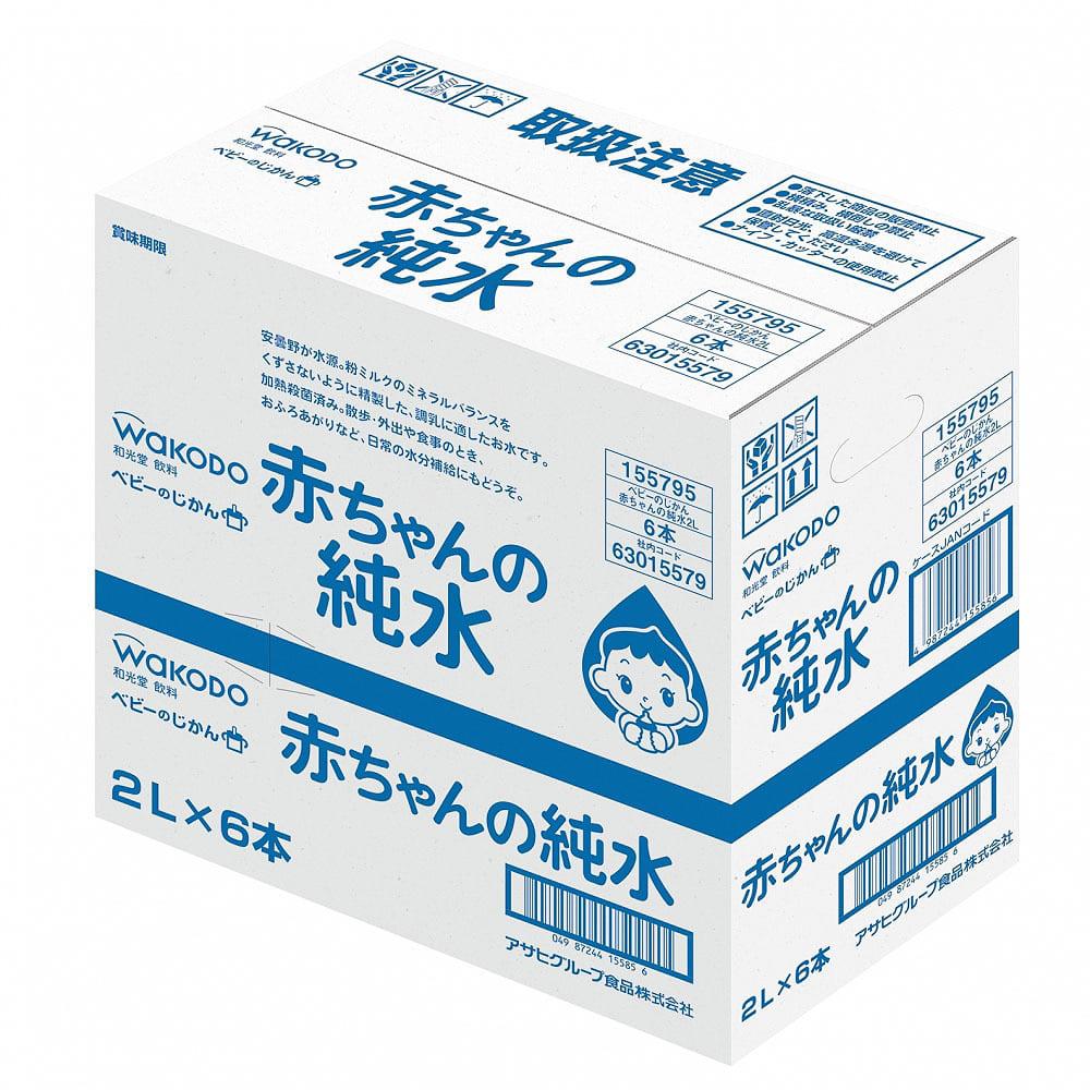 和光堂 ベビーのじかん 赤ちゃんの純水 2Lx6本入り(ケース)
