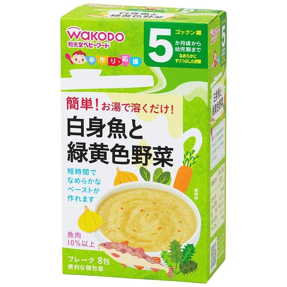 和光堂 手作り応援 白身魚と緑黄色野菜 【5ヶ月~】