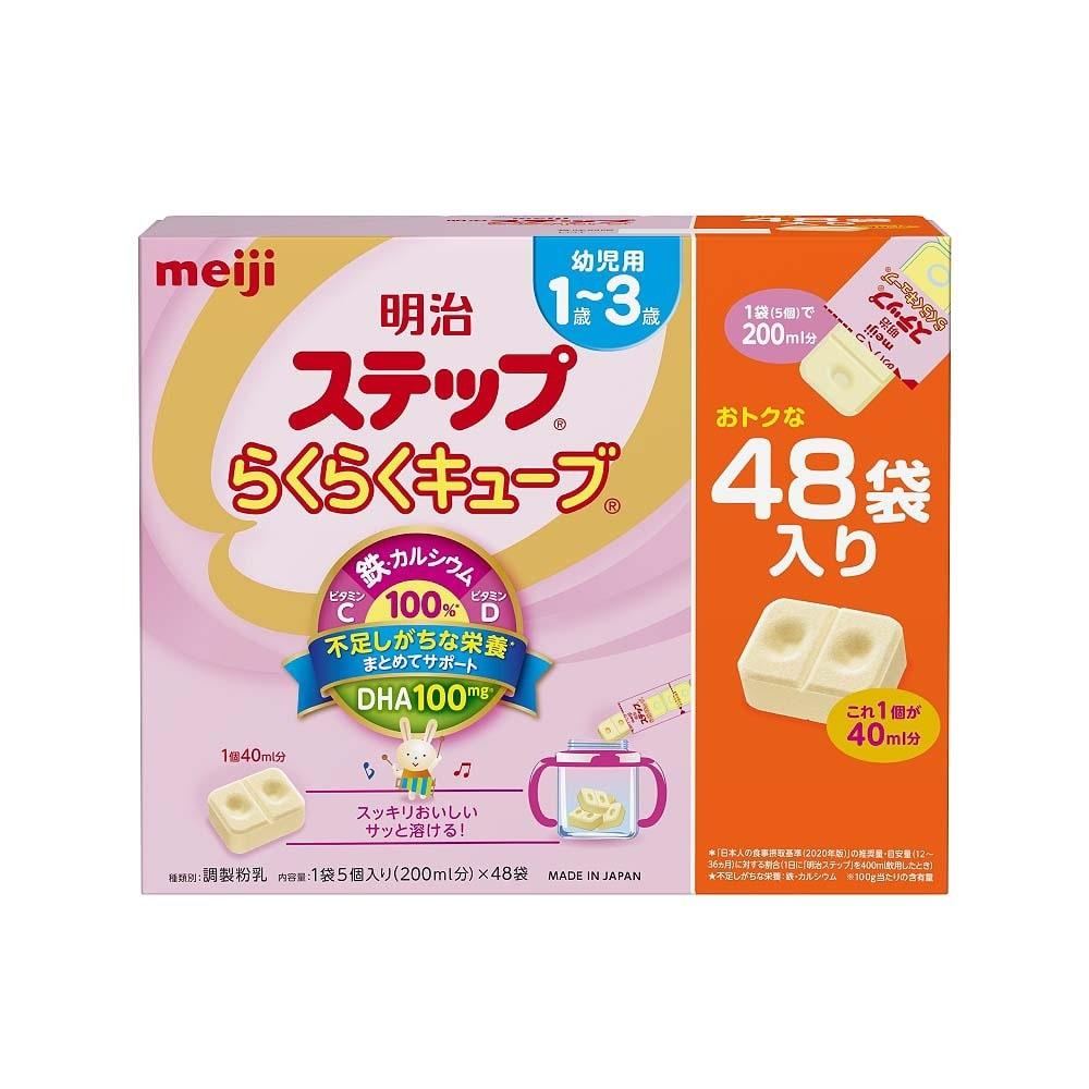 明治ステップ らくらくキューブ1344g (48袋入り)【粉ミルク】
