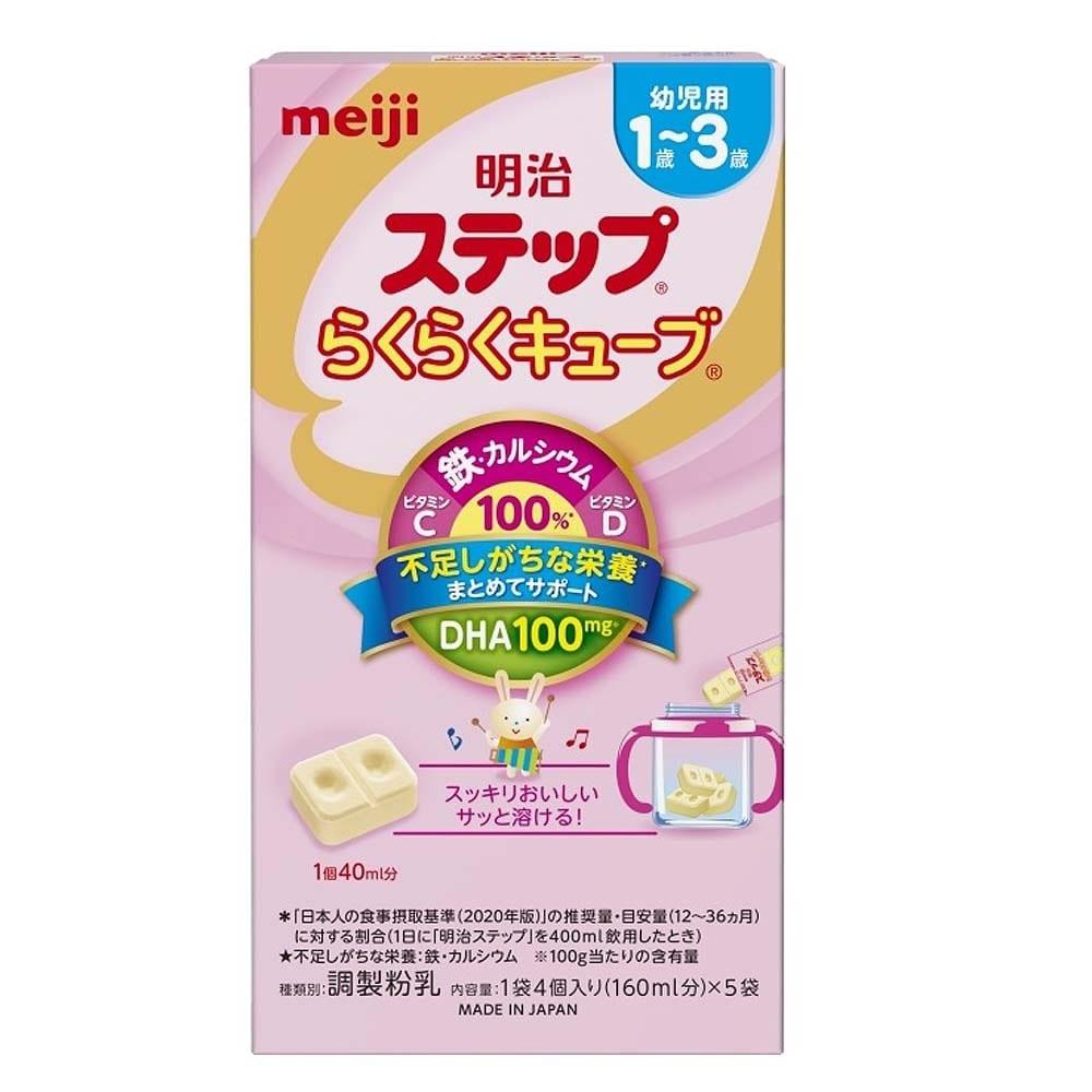明治ステップ らくらくキューブ 112g(5袋入り)【粉ミルク】