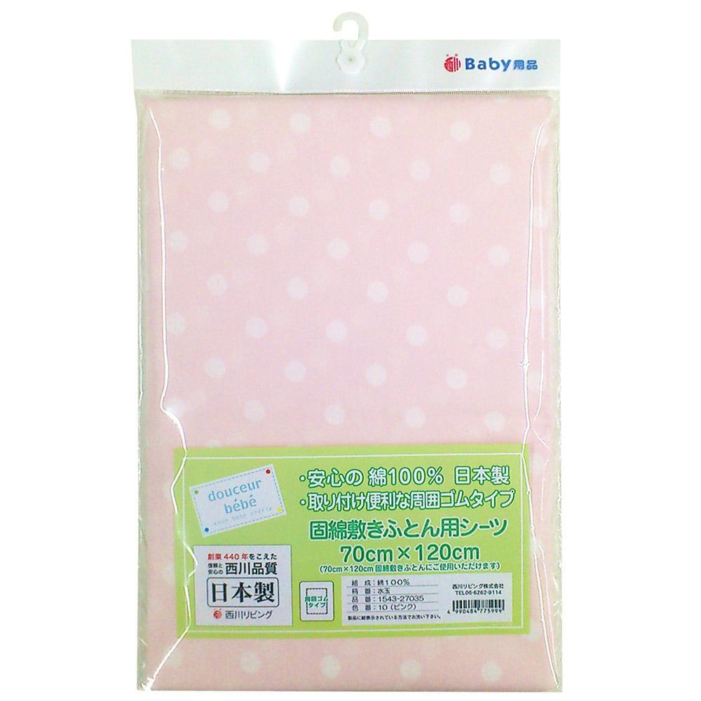 ベビーザらス限定 固綿敷きふとん用シーツ 水玉 (ピンク)【送料無料】