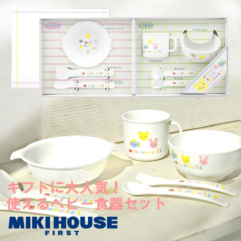 MIKIHOUSE FIRST 【箱付】はじめてのお食事に☆テーブルウェアミニセット