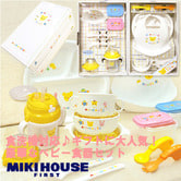 MIKI HOUSE FIRST 【箱付】豪華なテーブルウェアセット(ベビー食器セット)【送料無料】