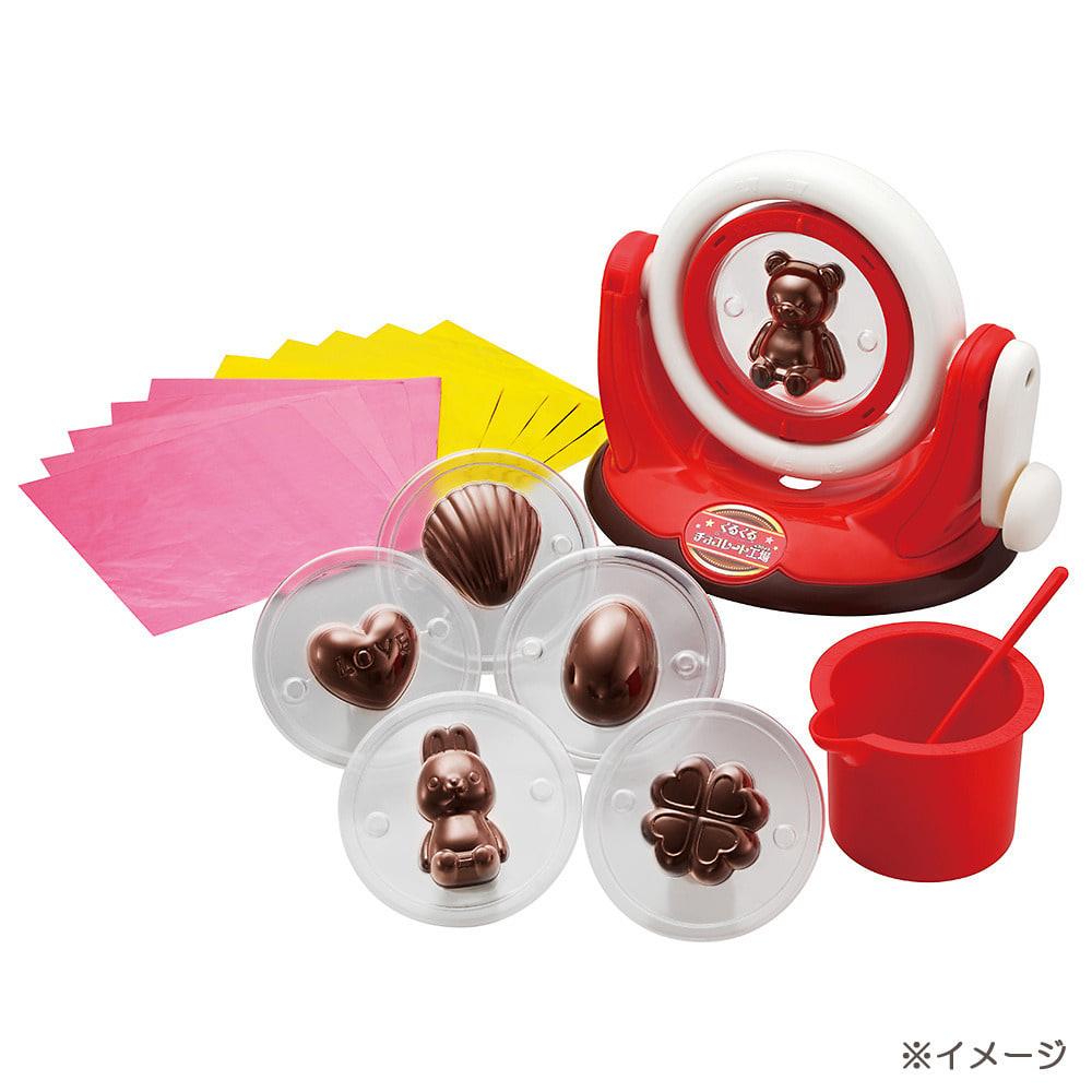 【オンライン限定価格】くるくるチョコレート工場