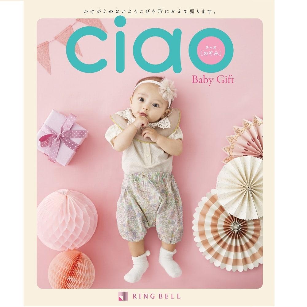【カタログギフト】Ciao(チャオ)のぞみコース【送料無料】