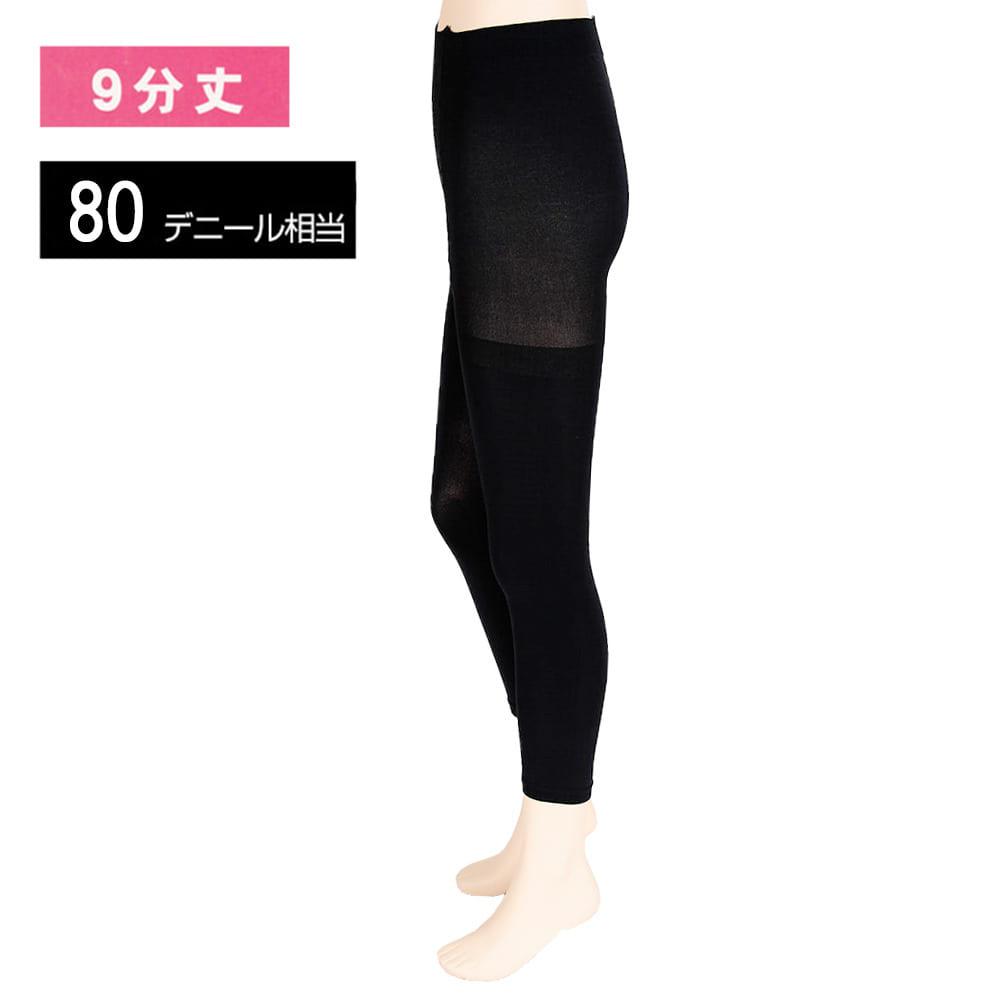 漆黒9分丈レギンス 80デニール(ブラック・M-L)