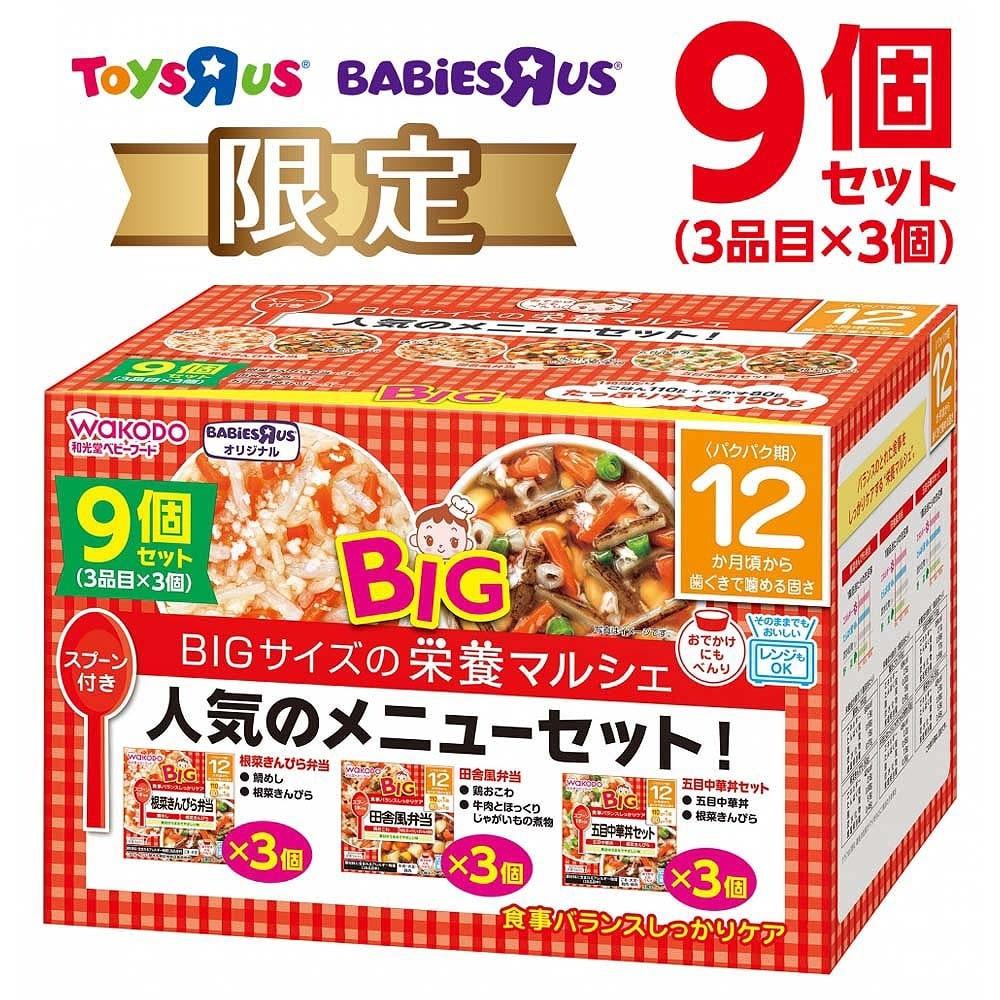 ベビーザらス限定 和光堂 BIG栄養マルシェ 人気のメニューセット 9個セット(12ヶ月から)【送料無料】