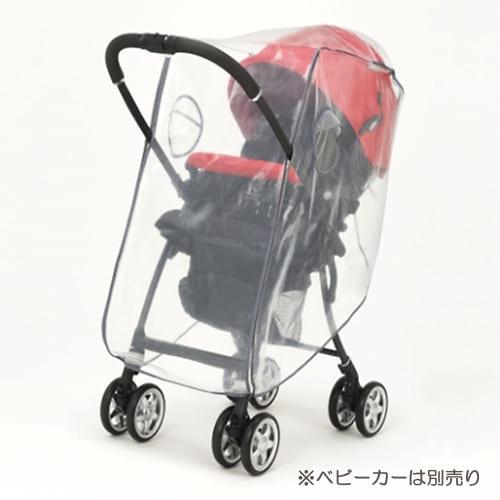 ベビーザらス限定 フルオープン両対面レインカバー【送料無料】