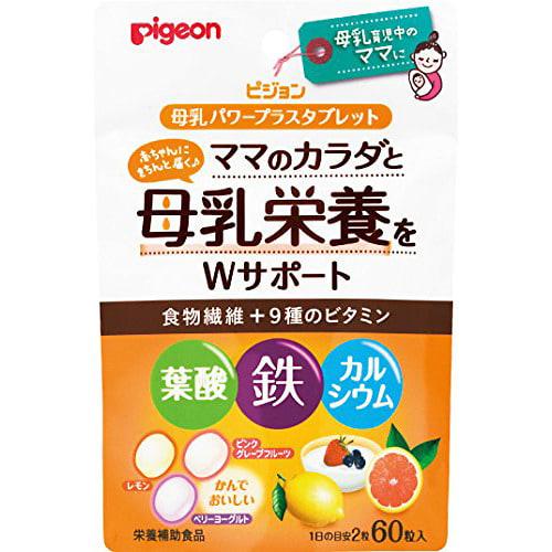 【オンライン限定価格】母乳パワープラスタブレット 60粒