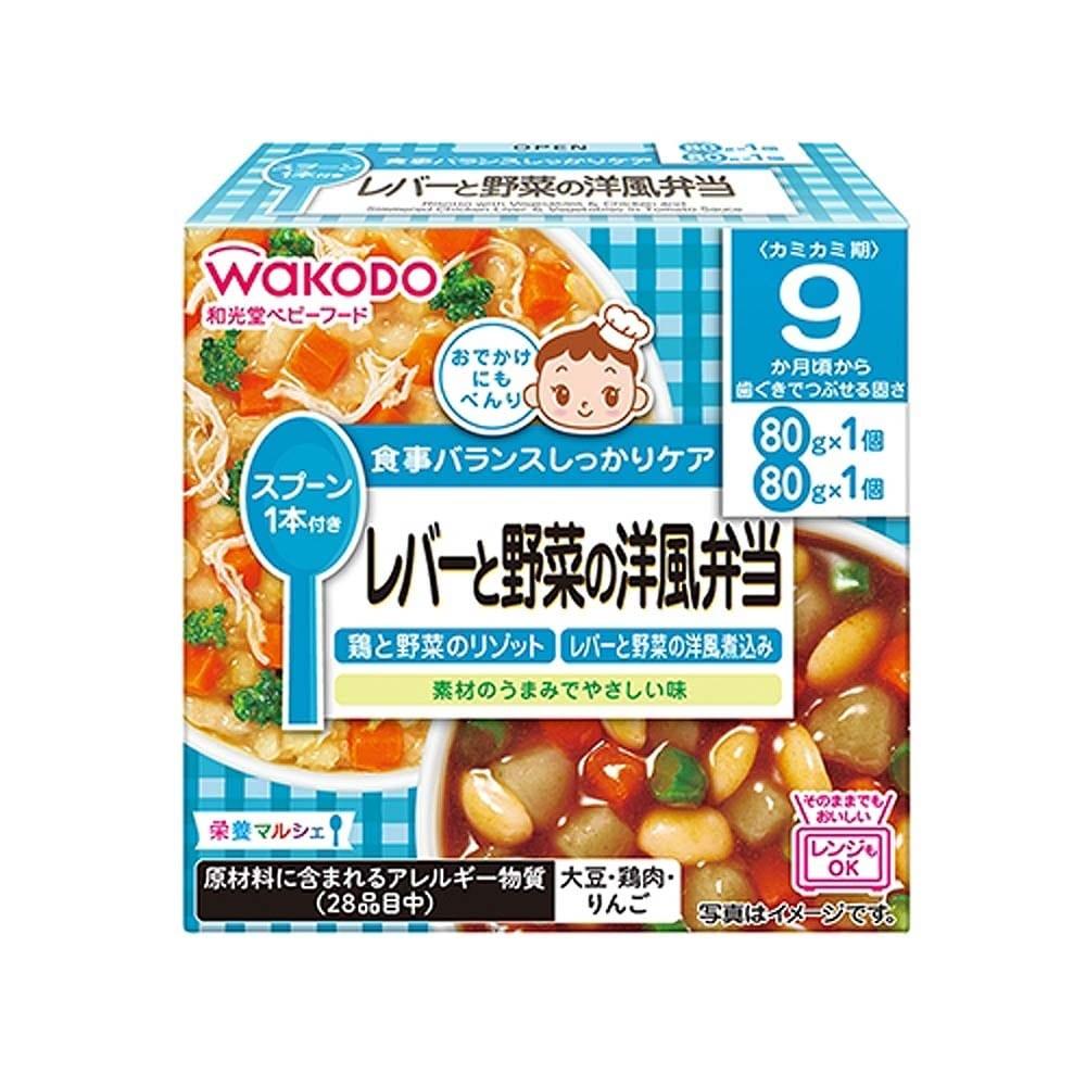 和光堂 栄養マルシェ レバーと野菜の洋風弁当 【9ヶ月~】