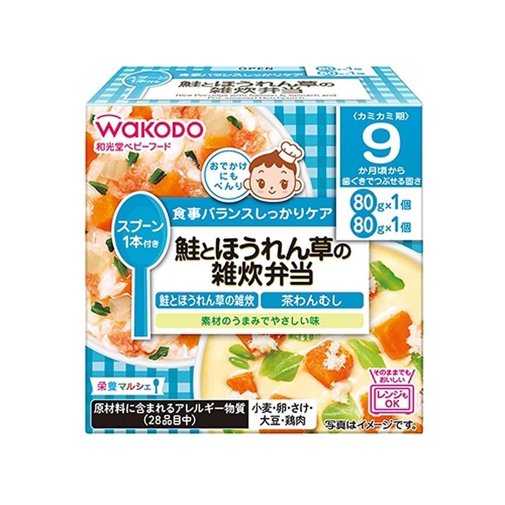 和光堂 栄養マルシェ 鮭とほうれん草の雑炊弁当 【9ヶ月~】