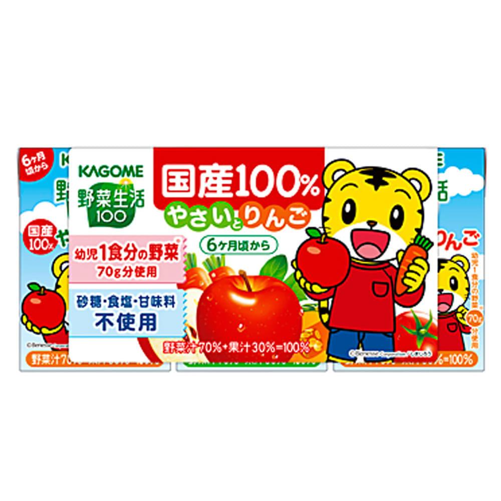 カゴメ 野菜生活100 国産100% やさいとりんご 100ml×3本パック【6ヶ月~】