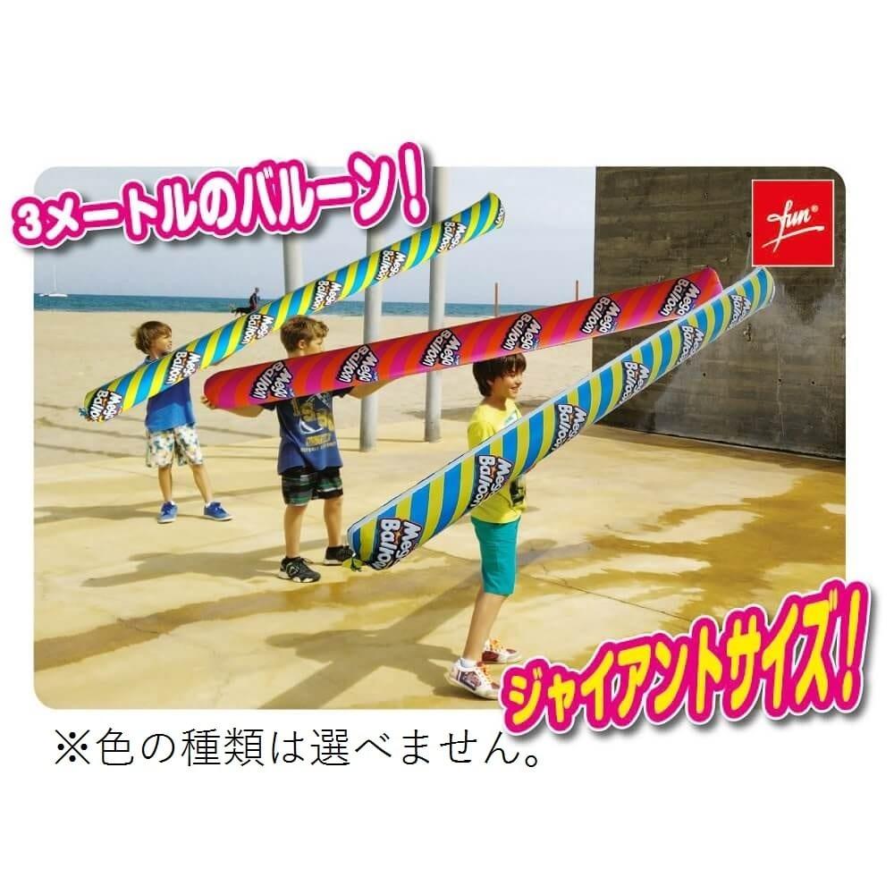 メガバルーン 3m(種類ランダム)【クリアランス】