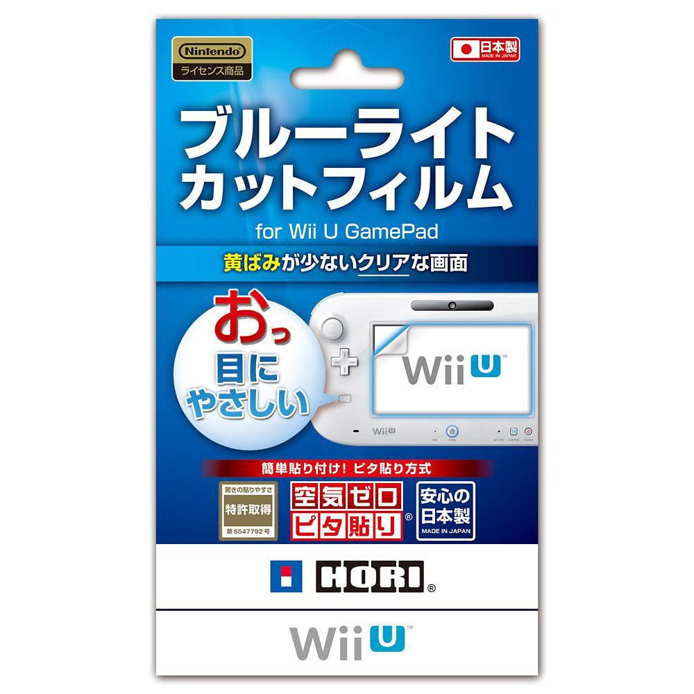 【クリアランス】ブルーライトカットフィルム for Wii U