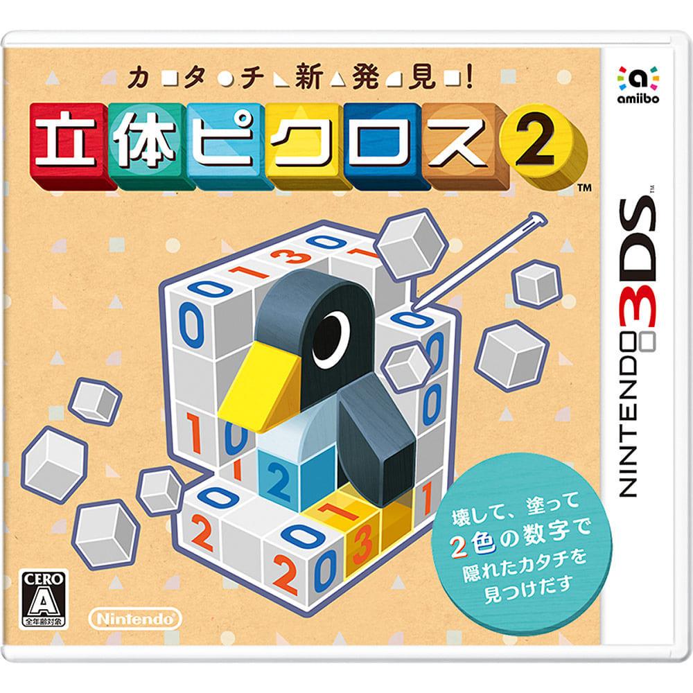 【3DSソフト】カタチ新発見! 立体ピクロス2