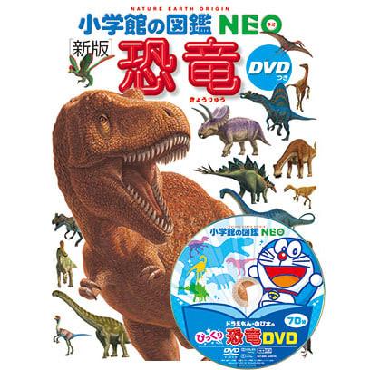 新版 小学館の図鑑NEO 恐竜 DVDつき | トイザらス