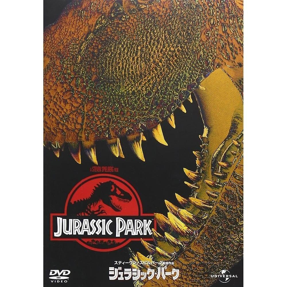 【DVD】ジュラシック・パーク