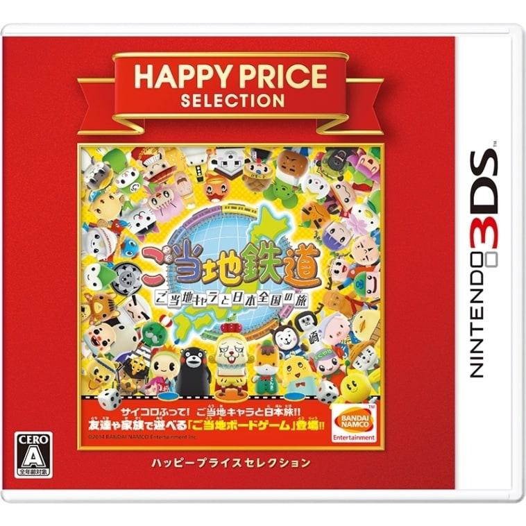 【3DSソフト】ハッピープライスセレクション ご当地鉄道 ~ご当地キャラと日本全国の旅