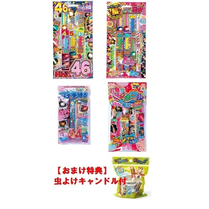 花火4パックセットB(バラエティ花火)【オンライン限定】