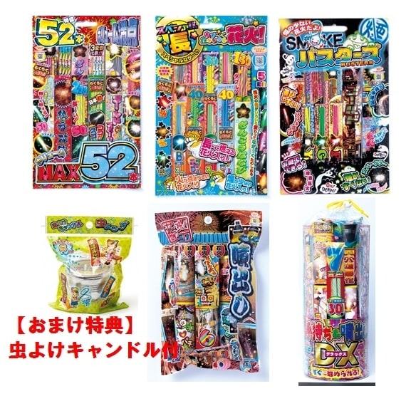 花火5パックセット(バラエティ)【オンライン限定】【送料無料】