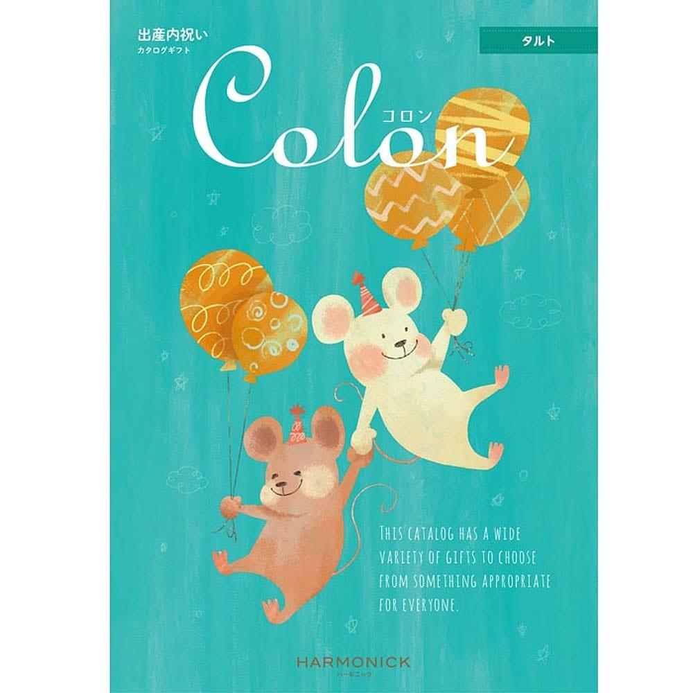 【カタログギフト】colon(コロン)タルト【送料無料】
