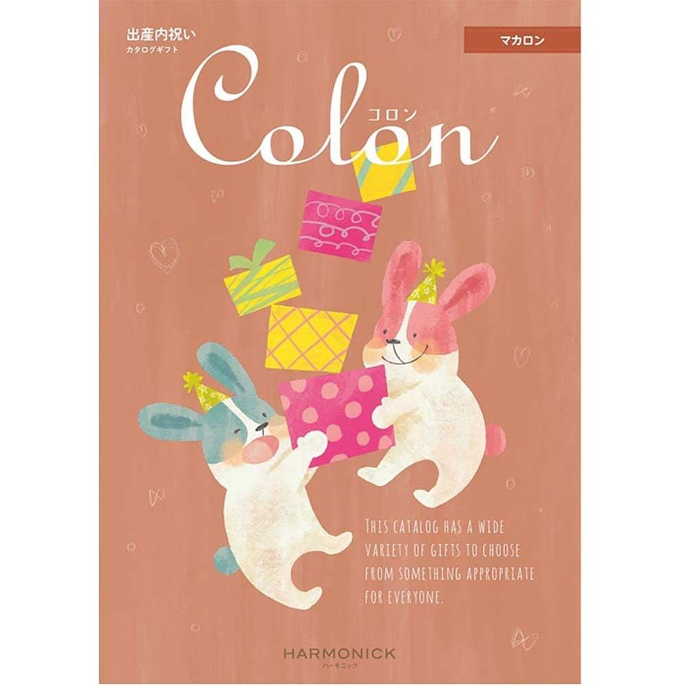 【カタログギフト】colon(コロン)マカロン【送料無料】
