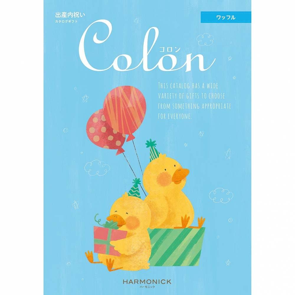 【カタログギフト】colon(コロン)ワッフル【送料無料】
