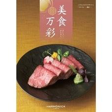 【カタログギフト】美食万彩  薄紅<うすべに>