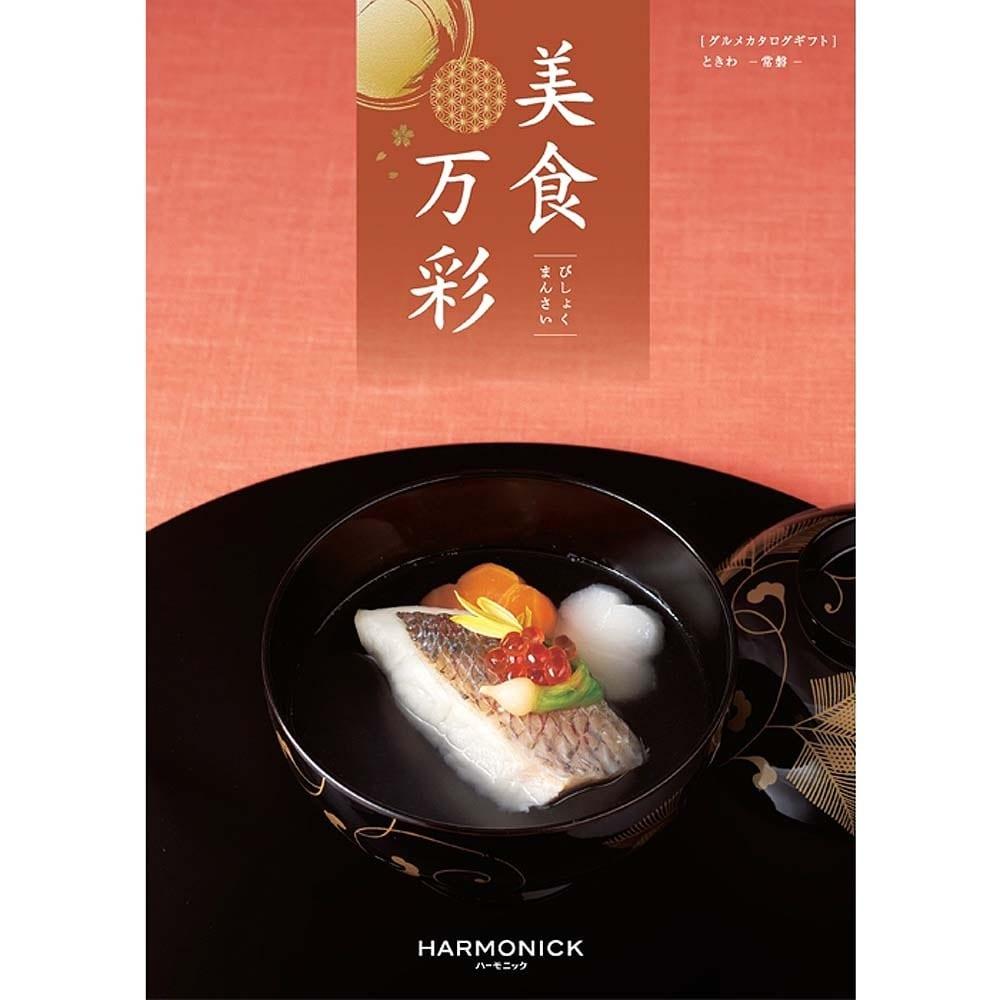 【カタログギフト】美食万彩 常磐<ときわ>