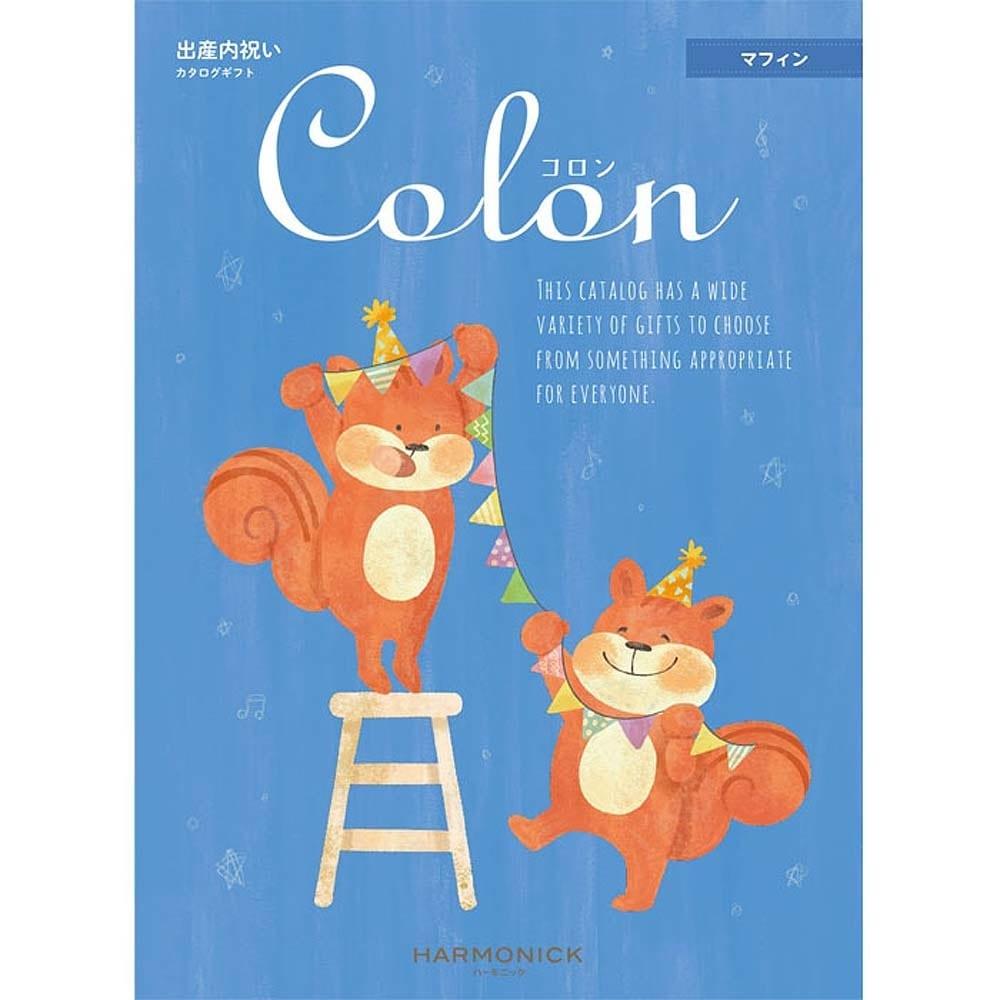 【カタログギフト】colon(コロン)マフィン【送料無料】