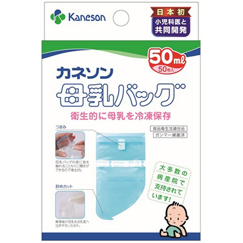 カネソン 母乳バッグ 50ml(50枚入)