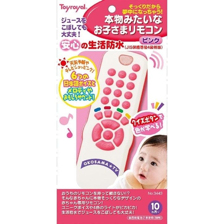 【オンライン限定価格】本物みたいなお子さまリモコン(ピンク)