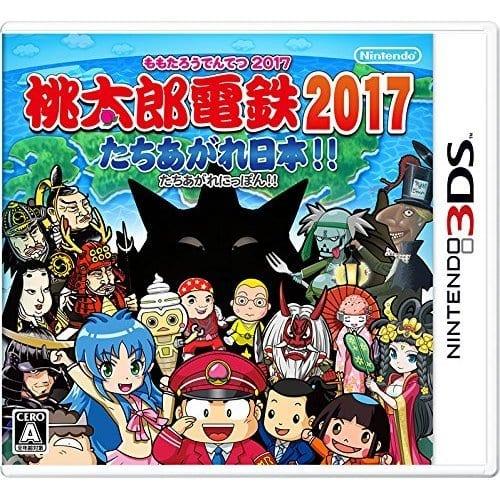 【3DSソフト】桃太郎電鉄2017 たちあがれ日本!!