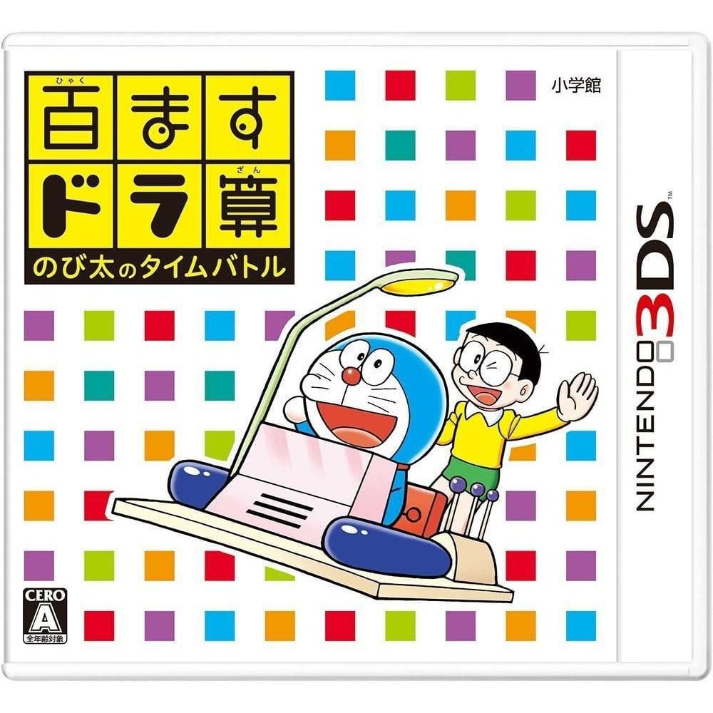 【3DSソフト】百ますドラ算 のび太のタイムバトル