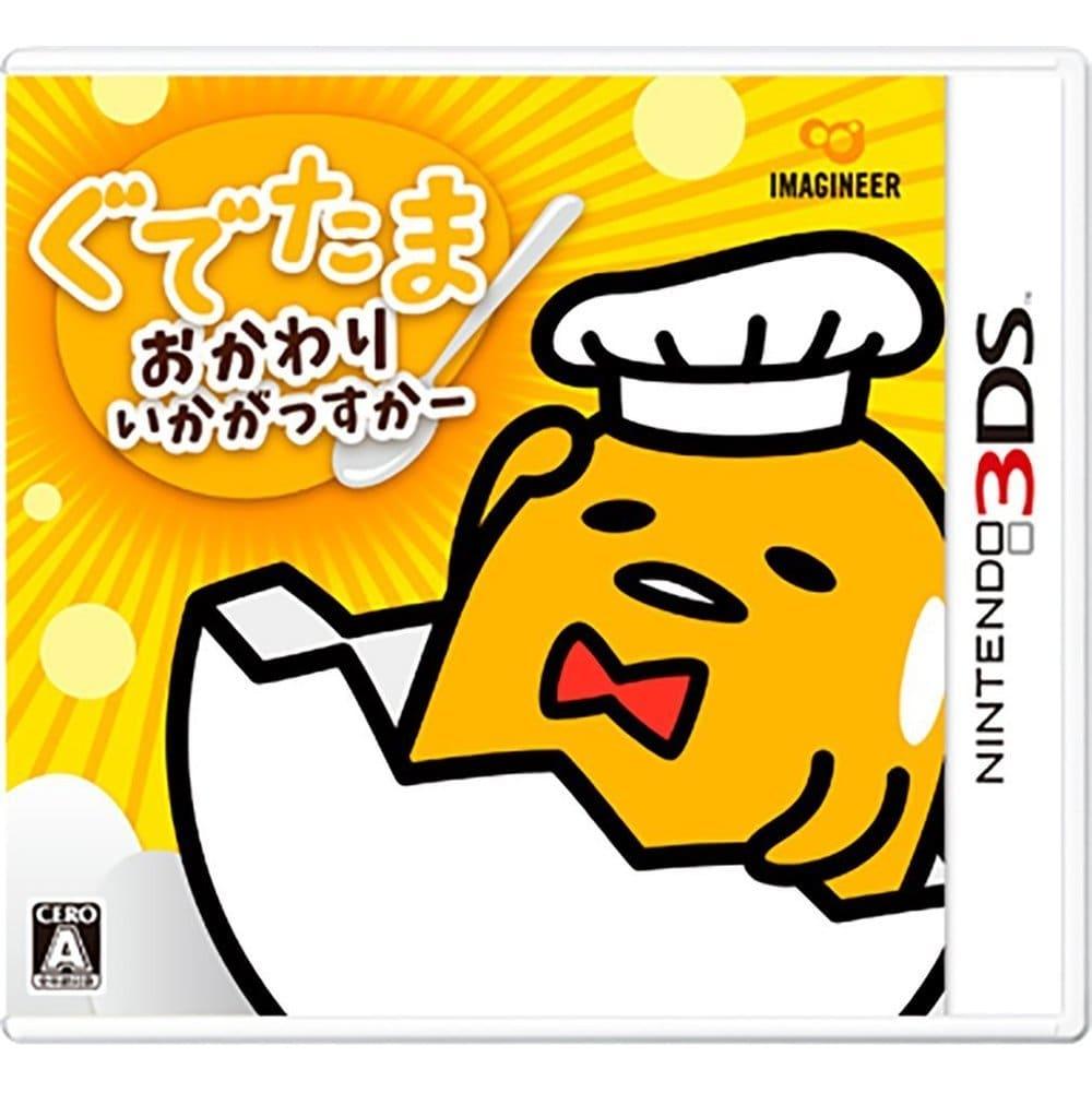 【3DSソフト】ぐでたま おかわりいかがっすかー【送料無料】