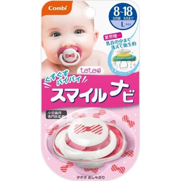 テテオ おしゃぶりスマイルナビ キャップ付 サイズL(ピンク)【送料無料】