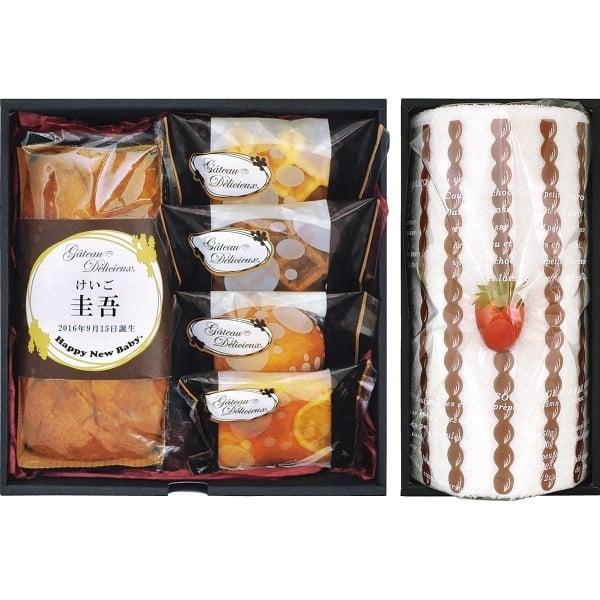 ガトー・デリシュー菓子詰合せ&ケーキタオル(お名入れ) NYU-20【オンライン限定】【名入れ】