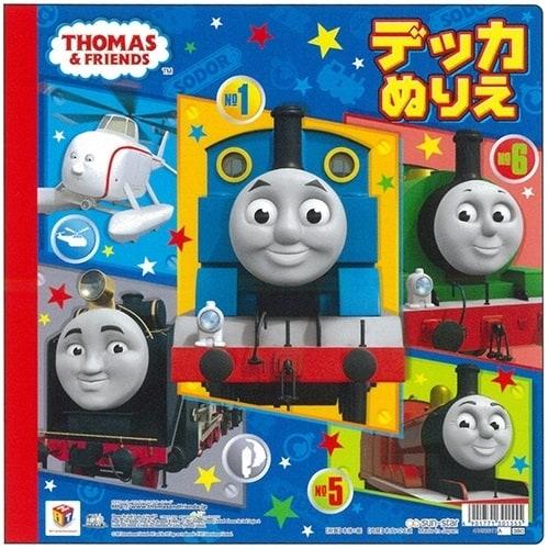 デッカぬりえ 機関車トーマス